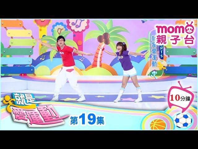 就是愛運動【旋轉肌運動】| 唱跳【幸福城堡】| 第19集 | 跟著海苔哥哥與泡芙姐姐一起動動身體 | momo親子台【官方HD完整版】S1 EP 19