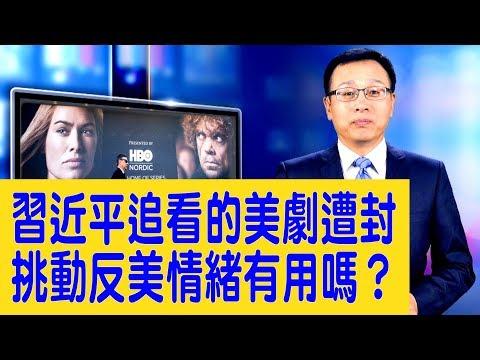 習近平追看的美劇遭封,中共如此挑動民眾反美抗美,有用嗎?(2019/05/21)