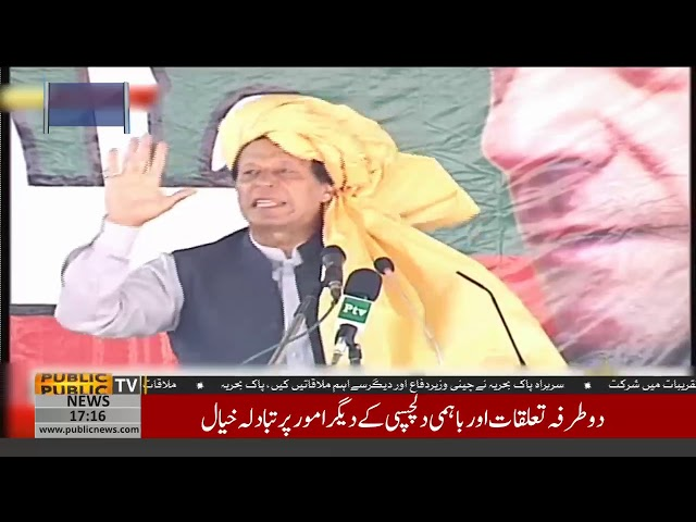Public News Room   Special Show on Today's top stories   5:00 PM   24 April 2019