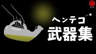 ゲームのヘンテコ武器集10選 - マル秘ゲーム - thumbnail