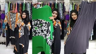 নতুন কালেকশন বোরখা ! New Collection Borkha (Hijab) in Bangladesh || Fashionable Borkha Collection