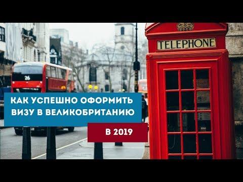 Как реально получить визу в Великобританию в 2019 году