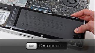 видео Батарея A1493 для MacBook в Алматы