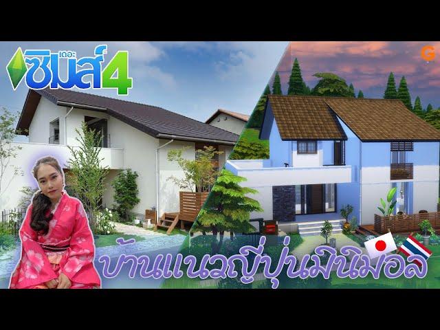 บ้านเเนวญี่ปุ่นมินิมอล - The Sims 4
