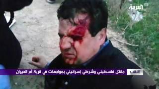 مقتل فلسطيني وشرطي اسرائيلي بمواجهات في قرية أم الحيران