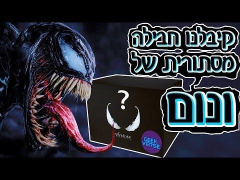 קיבלנו חבילה מיסתורית של ונום!! | Unboxing