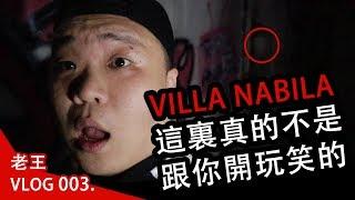 【老王VLOG】Villa Nabila 這裏真的不是跟你開玩笑的|003.