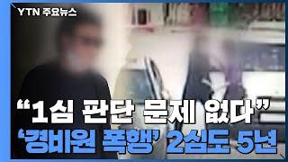 """법원 """"오로지 남 탓만""""...'경비원…"""