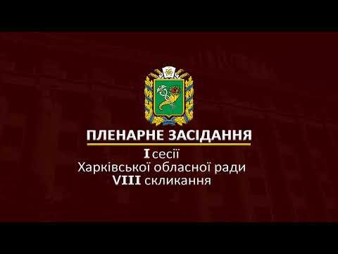 TriolanLive: Перша сесія обласної ради VIII скликання