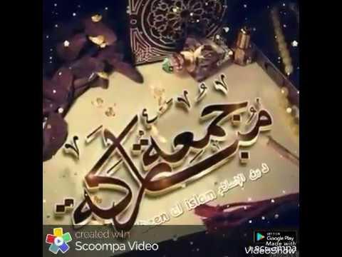 Jumma Mubarak With Arabic Whatsapp Status Youtube