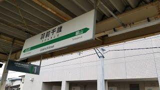 【永楽型放送】JR山形線(奥羽本線) 仙山線 羽前千歳駅 接近放送 (未完全版)