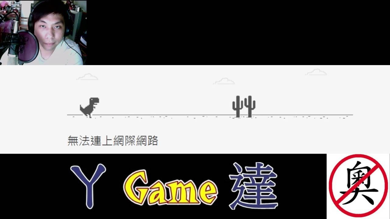 小品遊戲 - 【無法連線網際網路】 # google 小恐龍 - YouTube
