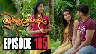 Muthulendora | Episode 185 14th January 2021 Thumbnail