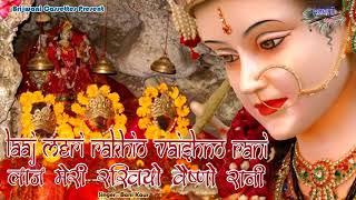 सुबह सुबह ये भजन आपको वैष्णो माता के दरबार का दर्शन कराएगा : Mata Vaishno Darshan