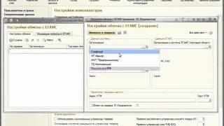 Поддержка интеграции с ЕГАИС на примере 1C:Розница - Настройка программы - 1C:Учебный центр №1