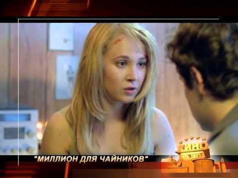 Кино 5 звезд-05-04-2013