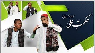 Hikmat e Ali Drama Series (Promo) - Bethat TV