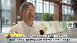 [国际财经报道]热点扫描 浙江杭州良渚古城遗址被列入《世界遗产名录》| CCTV财经