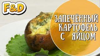 Запеченный картофель с яйцом.
