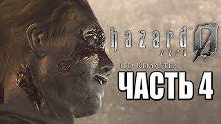 Resident Evil 0 HD REMASTER ► Прохождение #4 ► ЗОМБИ И УЖАСЫ