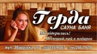 Сауна з віниками мокра руська баня на дровах басейн відпочинок Тернопіль ціни недорого(, 2014-11-18T10:40:10.000Z)