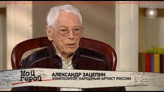 ДвК 10 марта 2021 года. 95 лет отметил Александр Зацепин замечательный композитор нашего кино