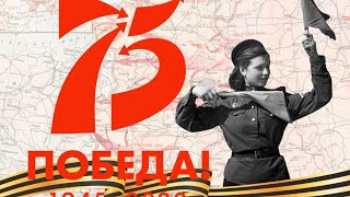 Парад Победы,  посвященный 75-й годовщине Победы в Великой Отечественной войне