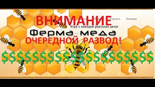 ферма меда ЛОХОТРОН!!! нет выплат!