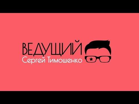 Ведущий Сергей Тимошенко!!!