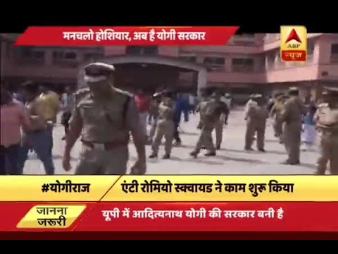 Anti Romeo Squads begin work in UP after government's orders