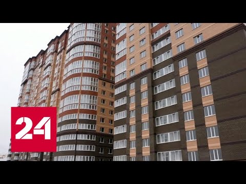 Обманутые дольщики из Ростова-на-Дону начали получать квартиры - Россия 24