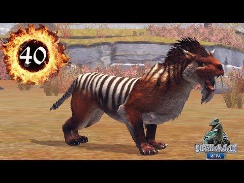 Тилакосмил Thylacosmilus Саблезубый сумчатый зверь Jurassic World The Game