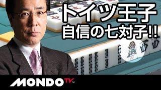 3人リーチを競り勝つ!!トイツ王子「土田浩翔」自信の七対子!!