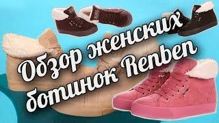 Обзор женских ботинок Renben от Victoria Store