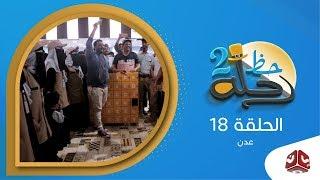 رحلة حظ 2 | الحلقة 18 - عدن 2 | مع خالد الجبري ورائد طه | يمن شباب