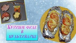 Куриное филе в мультиварке/ Рецепт подойдет для правильно питания