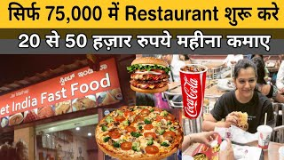 How to start Restaurant in Rs.75,000 only, Restaurant business idea Hindi