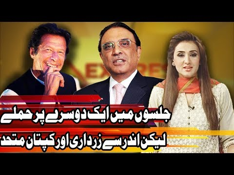 Zardari and Imran Khan two sides of the same coin - Express Experts 19 March 2018 - Express News