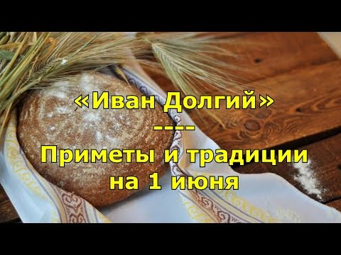 Народный праздник «Иван Долгий». Приметы и традиции на 1 июня.