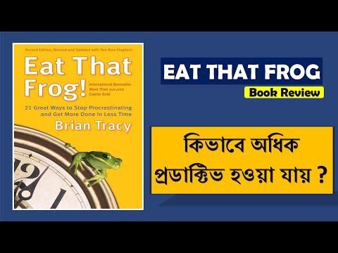 Eat that frog inspirational book summary bangla    অধিক প্রডাক্টিভ হওয়ার উপায় ?