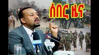 VOA Amharic Radio Breaking News today July 10, 2018 - ዕለታዊ ዜናዎች የአማርኛ ድምጽ
