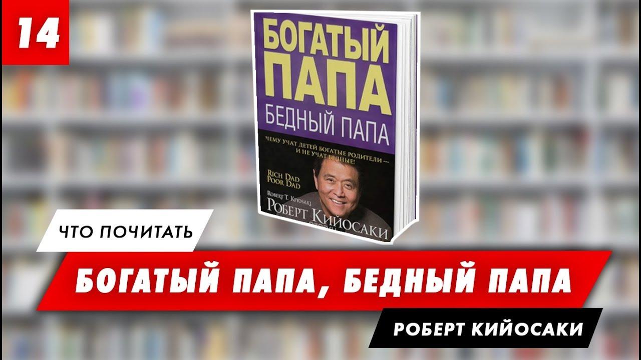 Книга Дар Мидаса - Дональд Трамп, Роберт Кийосаки - YouTube