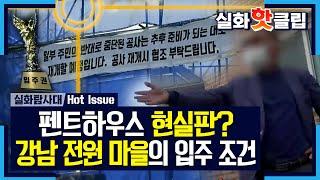 [실화탐사대] 강남 전…