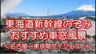 東海道新幹線のぞみN700A 車窓おススメスポット ダイジェスト版(名古屋→東京 進行左側)