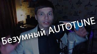 Урок по автотюну | AUTOTUNE | CUBASE | Звук мне в Уши #6