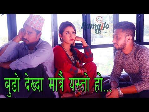 बुढो देख्दा मात्रै यस्तो हो    Ramailo छ with Utsav Rasaili    Saugat mall & Benisha Hamal
