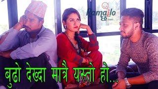 बुढो देख्दा मात्रै यस्तो हो || Ramailo छ with Utsav Rasaili || Saugat mall & Benisha Hamal
