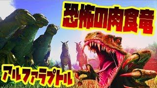 恐竜サバイバル、恐竜版リアルマインクラフト『ARK: Survival Evolved』...