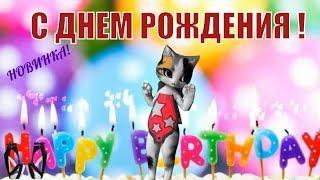 НОВИНКА  С днем рождения  Самые красивые пожелания и поздравления