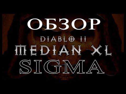 ОБЗОР DIABLO 2 MEDIAN XL SIGMA впечатление после Lord of Destruction